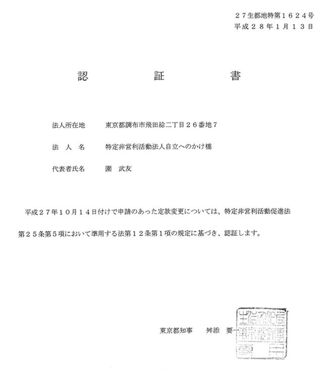 認証書(自立へのかけ橋への名称変更後の認証書)